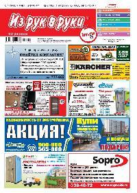 Стоимость размещения рекламы на внутренних полосах газеты «Из рук в руки.  Магнитогорск» 7422ce6d017