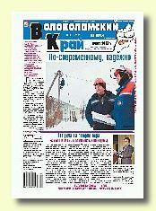 Волоколамский край