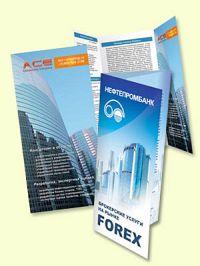 Рекламные Буклеты цены на офсетную и цифровую печать
