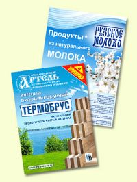 Рекламные Плакаты цены на офсетную и цифровую печать
