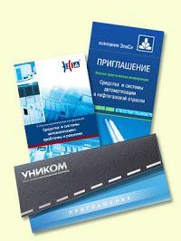 Пригласительные билеты' офсетная и цифровая печать'
