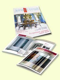 Журналы' офсетная и цифровая печать'